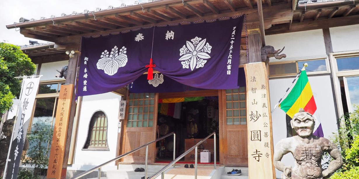 妙円寺本堂