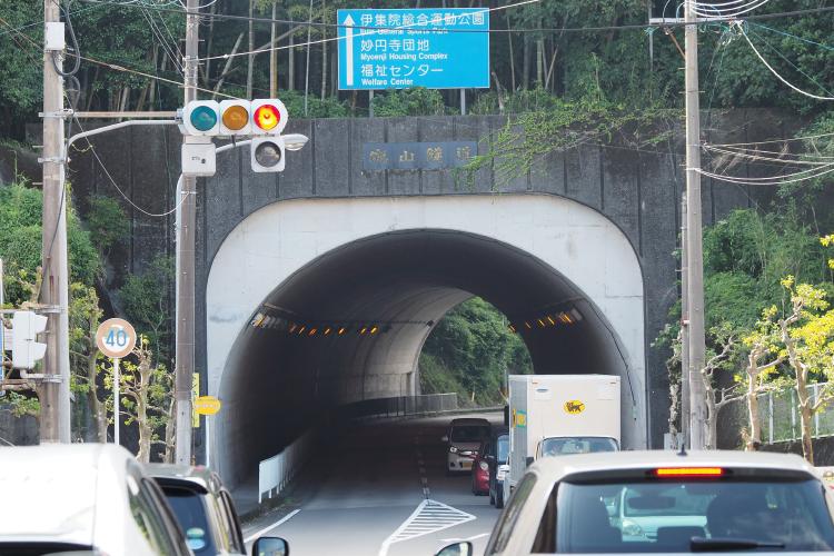 城山隧道トンネル