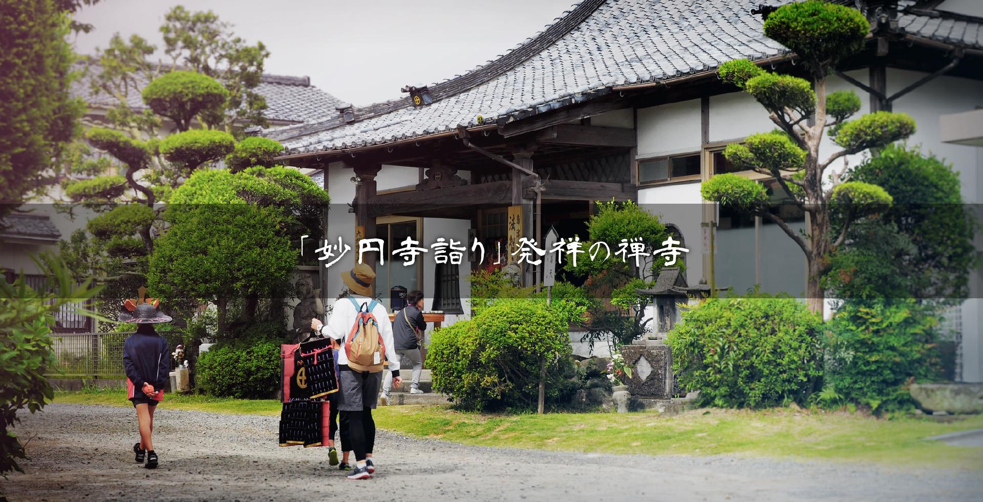 「妙円寺詣り」発祥の禅寺