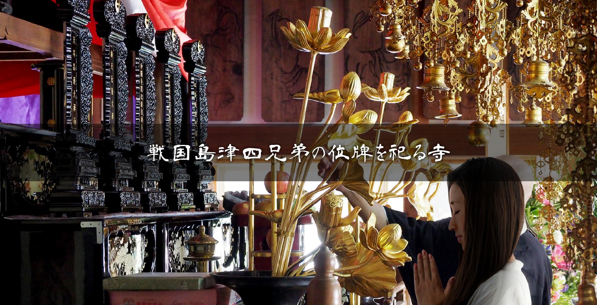 戦国島津四兄弟の位牌を祀る寺