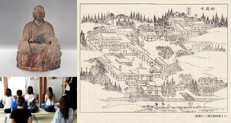 妙円寺の歴史