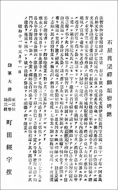 陸軍大将 町田経宇之書